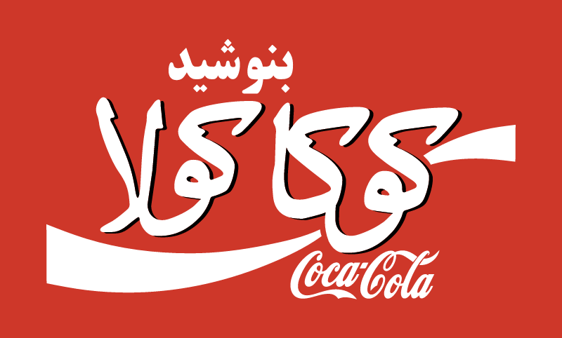 Coca Cola in Farsi vector