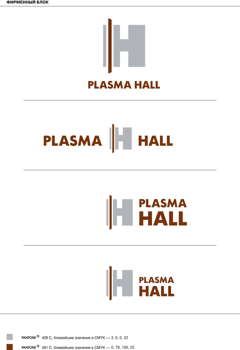 Plasma Hall logo