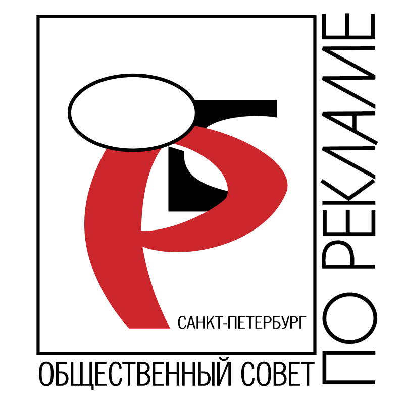 Sovet po reklame vector