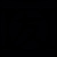 Japonese Kanji vector