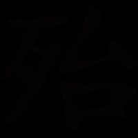 Japanese Kanji Writing vector