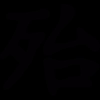 Japanese Kanji Writing vector logo