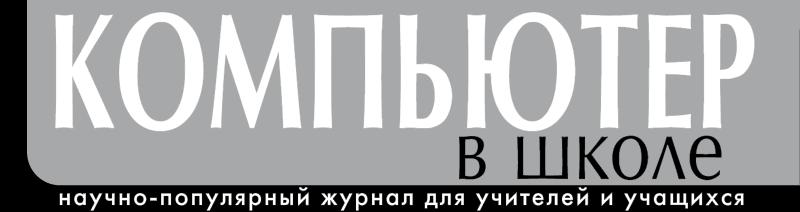Computer v shkole magazine vector logo
