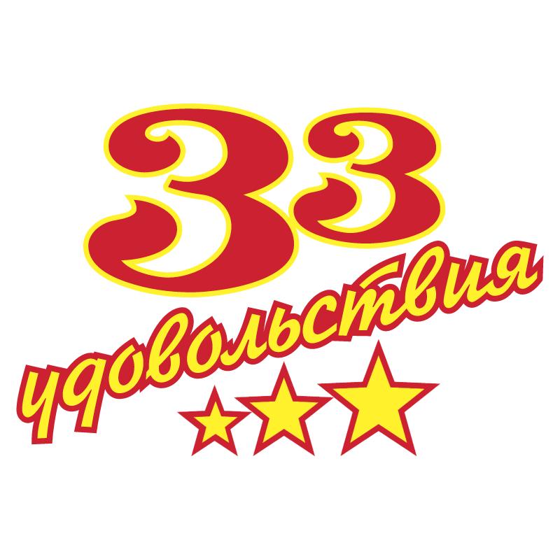 33 udovolstviya vector