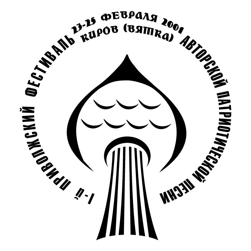 Privolgsky Festival Avtorskoy Pesni vector