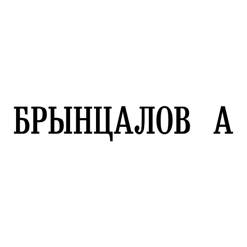 Bryntcalov A vector