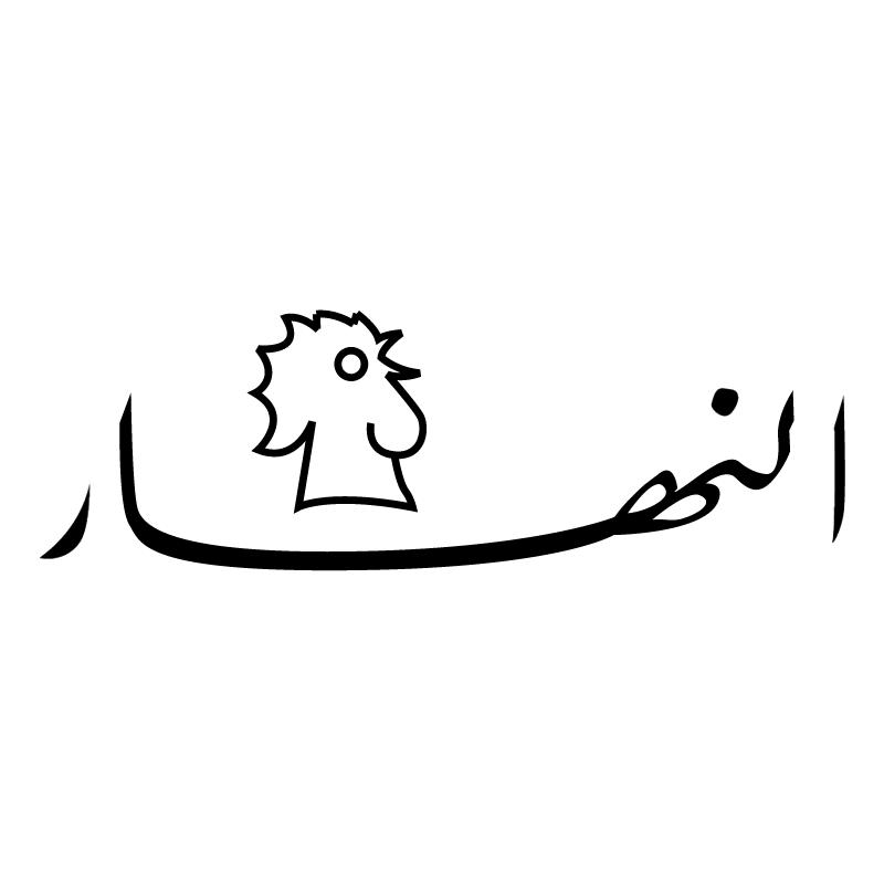 An Nahar vector