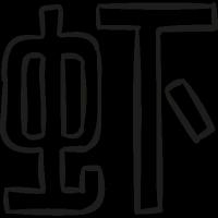 Xiami Draw Logo vector