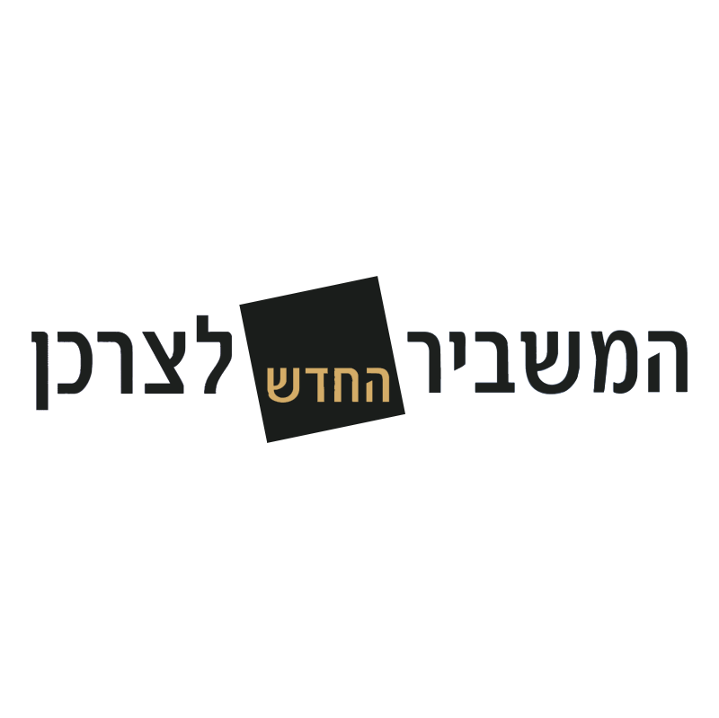 Hamashbir vector